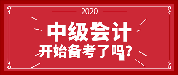 2020年如何集中注意力学习中级会计?