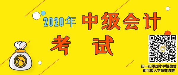 2020年中级会计几月开始备考最合适?