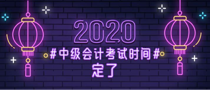 重磅!2020年中级会计考务日程安排公布啦!