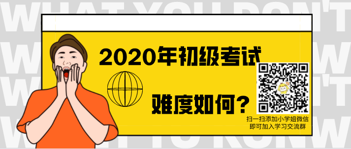 从历年通过率看,2020年初级考试难度如何?