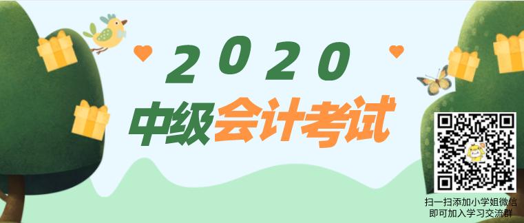 财政部宣布,2020年中级报考条件变了