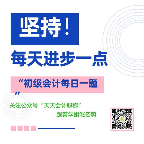 【初级会计经济法基础】每日一题2.27