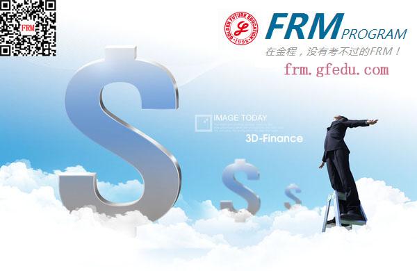 FRM职业发展规划