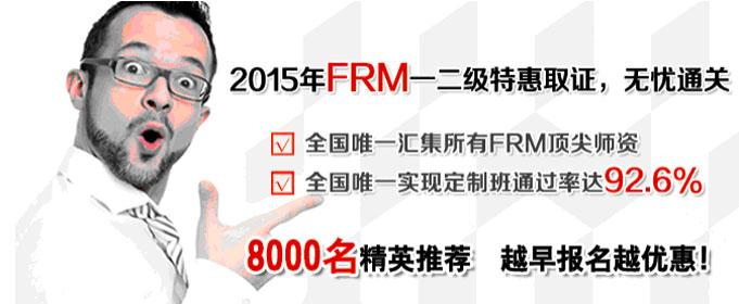 FRM和CFA大学就能考?