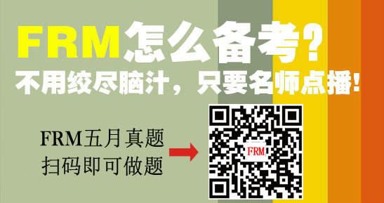 FRM考试经验分享