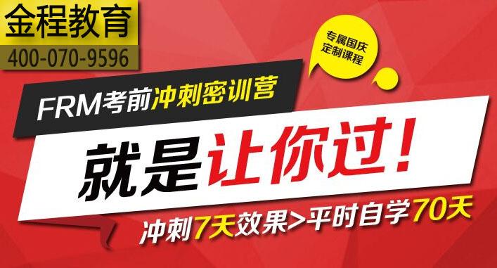 金程教育FRM国庆密训营