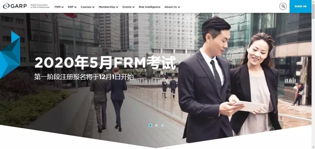 2020年5月FRM考试报名
