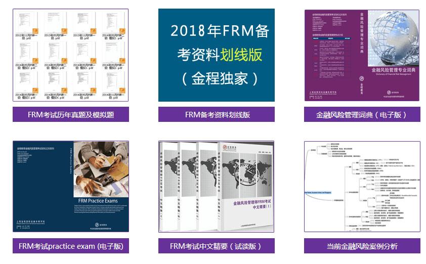 FRM全套备考资料