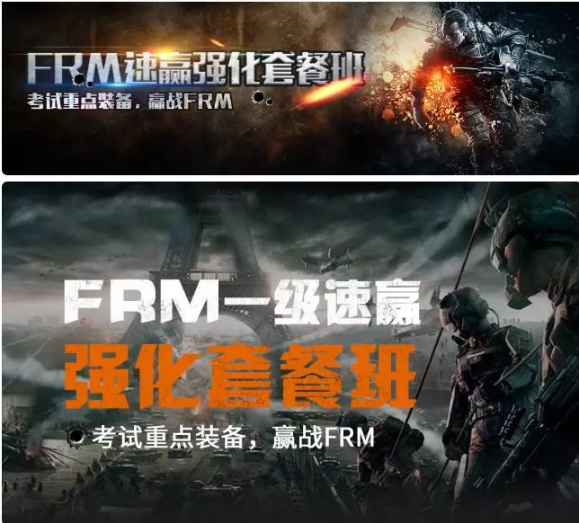 FRM课程