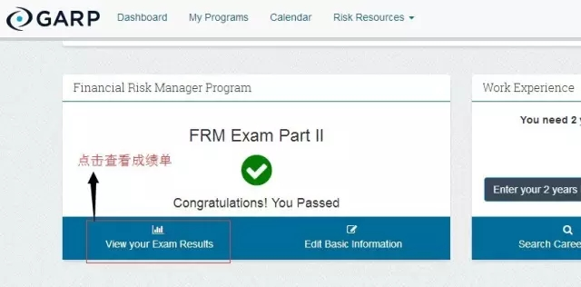 FRM考试成绩查询