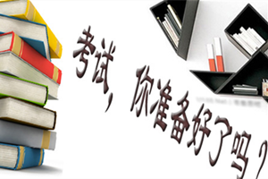 2015年FRM考试备考技巧