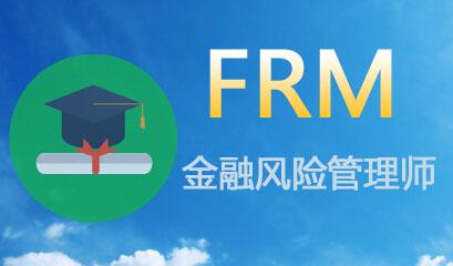 FRM金融风险管理师