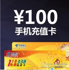 100元充值卡