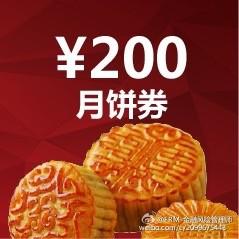 200元月饼券