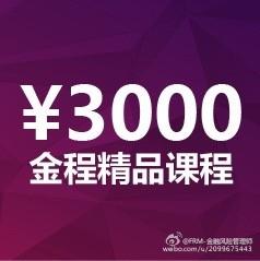 3000元FRM课程