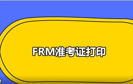 FRM考试准考证打印