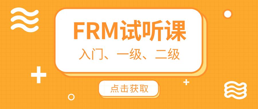 FRM试听课