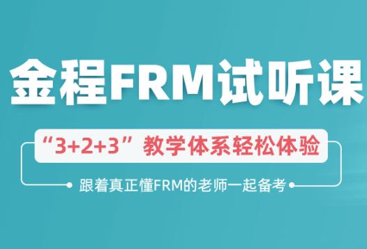 FRM一二级课程