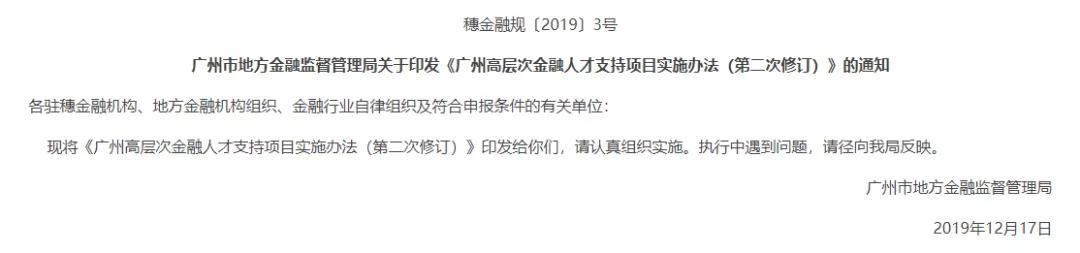广州CFA福利政策