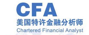 CFA特许金融分析师