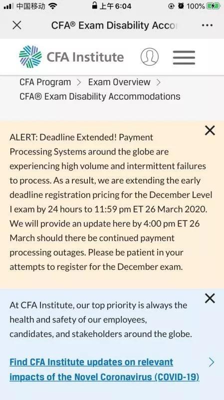 CFA协会通知