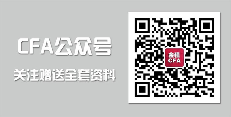 金程CFA微信公众号