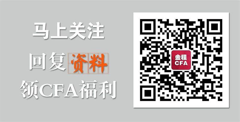 金程CFA微信号