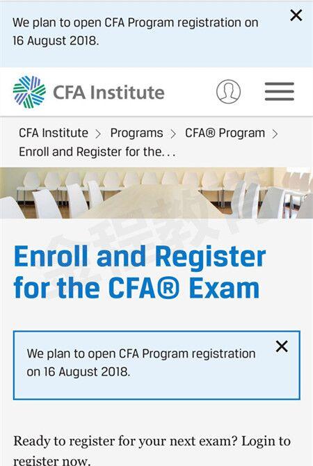 CFA报名