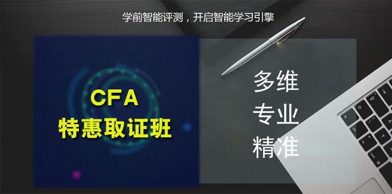 CFA特惠取证班