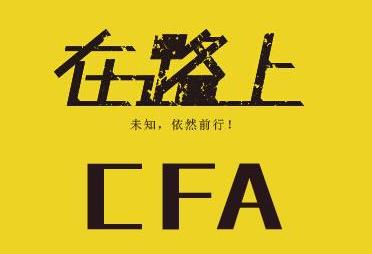 什么样人群适合CFA考试,这八类人适合考CFA证书