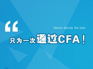 2016年12月CFA考试报名时间与费用详情,2016年12月考试报名第一时间段截止3月16日