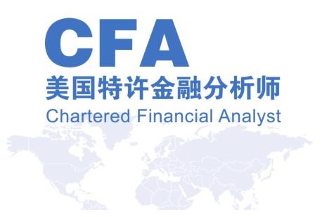 获取CFA证书流程介绍,CFA证书申请