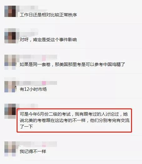CFA香港考试时间讨论