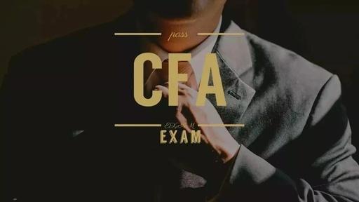 CFA证书含金量如何