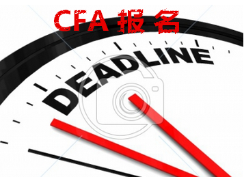 CFA报名第一阶段