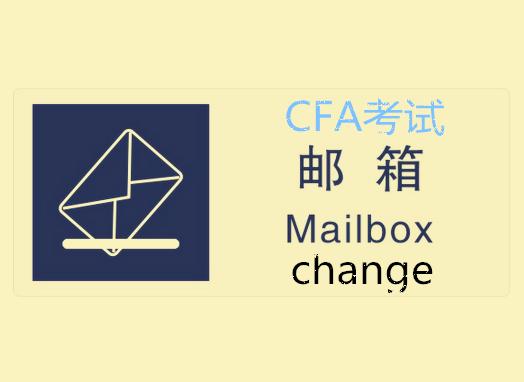 修改CFA考试邮箱
