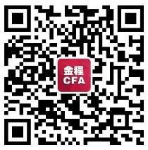 金程CFA微信