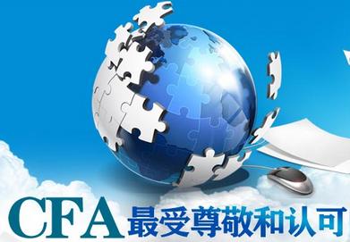 CFA考试报名费用贵,CFA报名费突然贵,2016年CFA考试费用