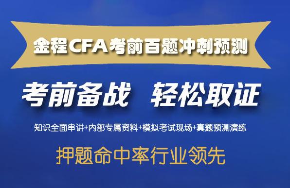 CFA百题培训