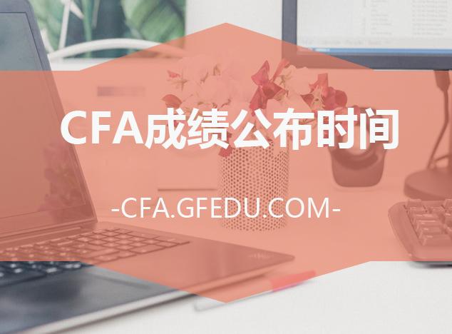 12月CFA成绩,CFA成绩评分标准