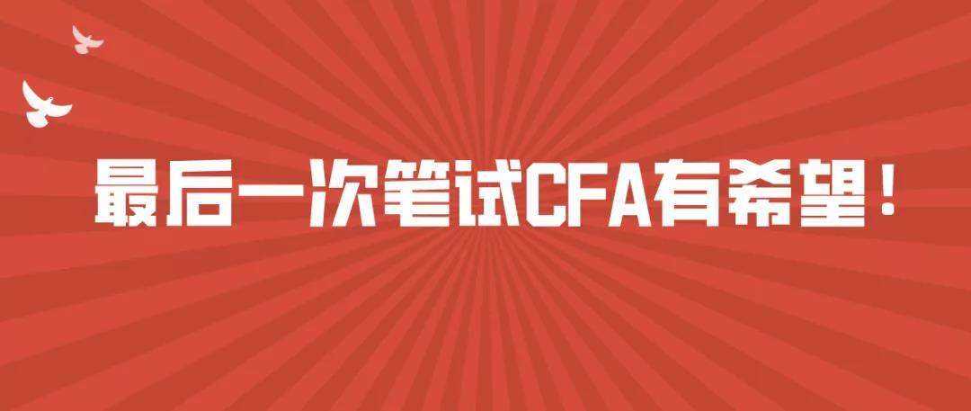 CFA机考
