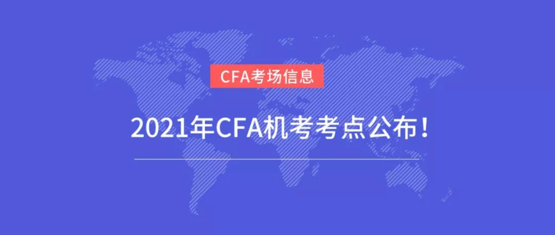 CFA机考考点
