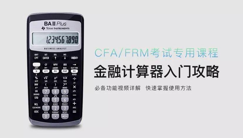 FRM計算器