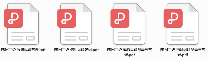 FRM學霸筆記