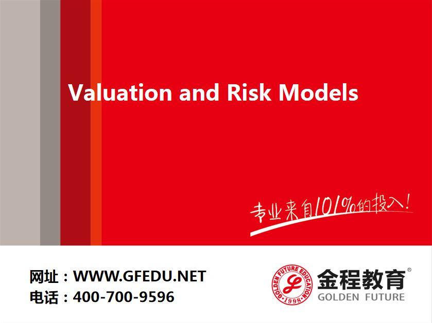 估值与风险模型