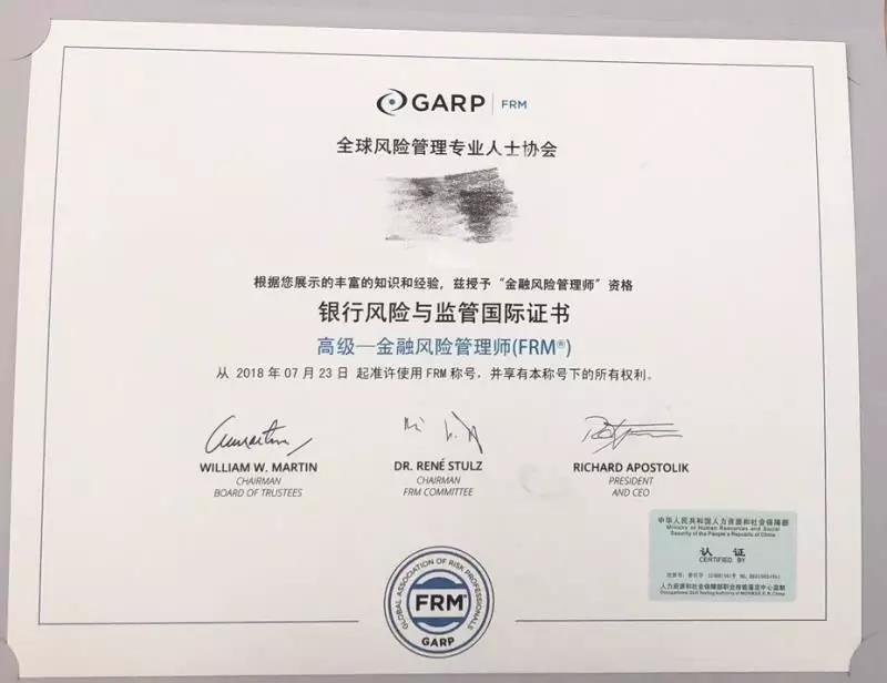 FRM證書中文版