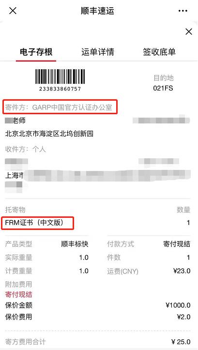 FRM中文證書的郵寄信息查詢