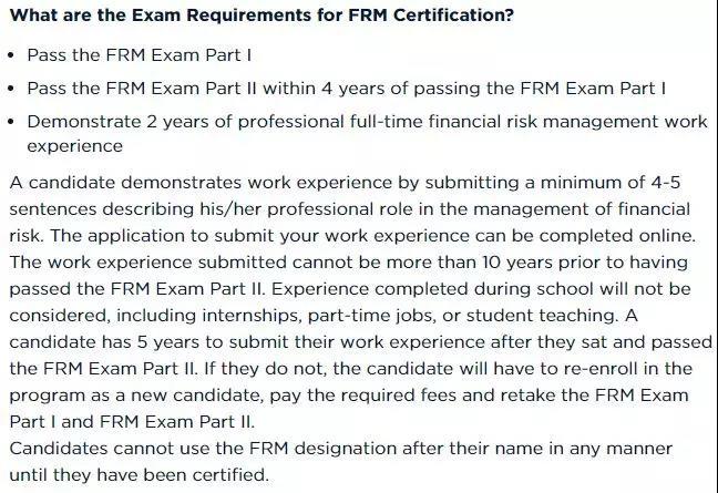 FRM工作經驗有什么要求