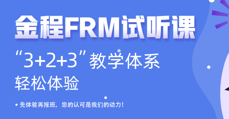 FRM考试历年易错题汇总【建议收藏】