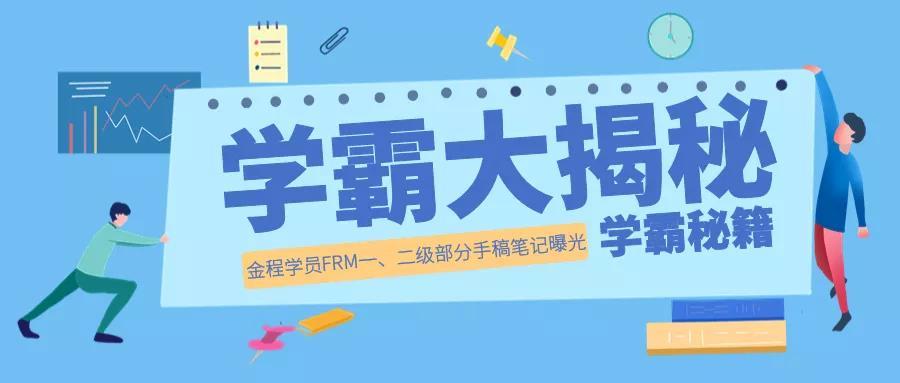 学霸大揭秘丨FRM一、二级部分手稿笔记曝光!!!